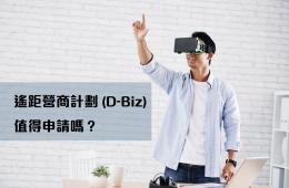 2020-DBiz-值得申請嗎
