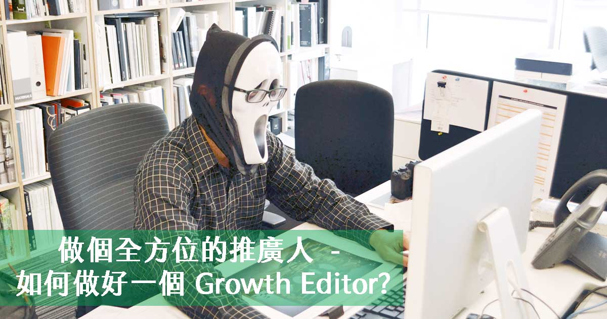2018-growth-editor-qualities-for-SMEs-in-HongKong
